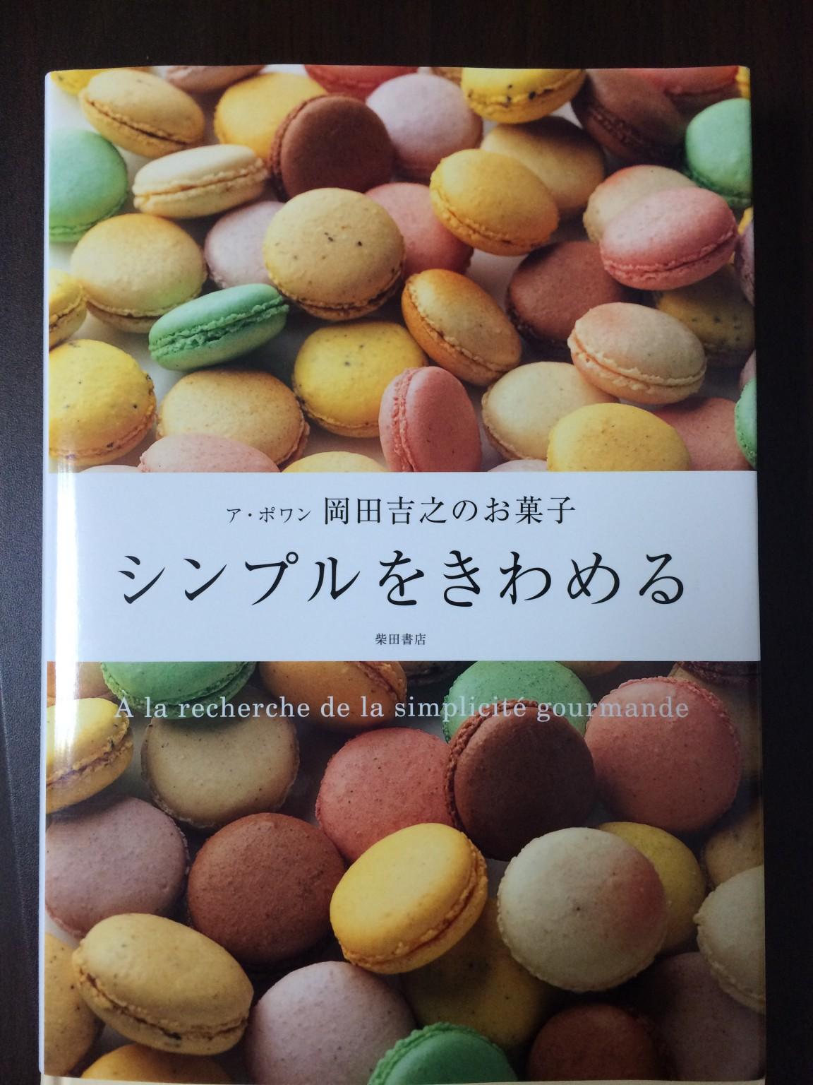 ア・ポワンの岡田さんの著書