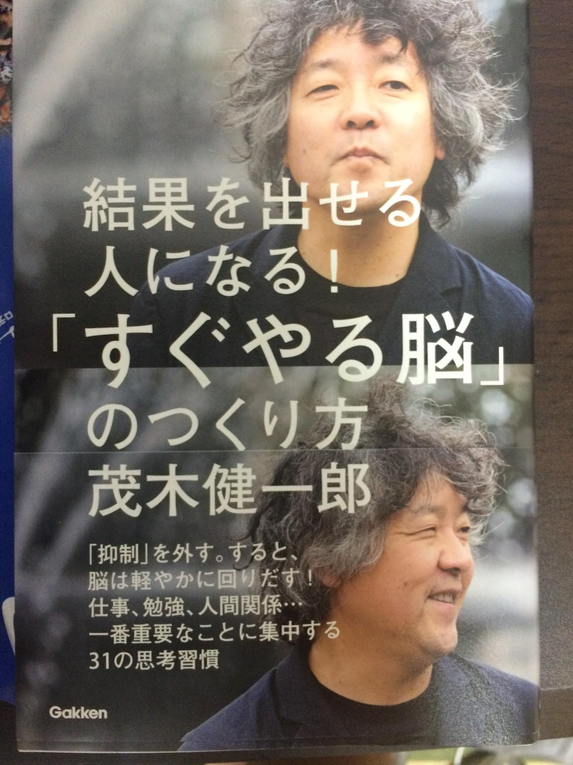 茂木健一郎さんの「すぐやる脳のつくり方(^_^)