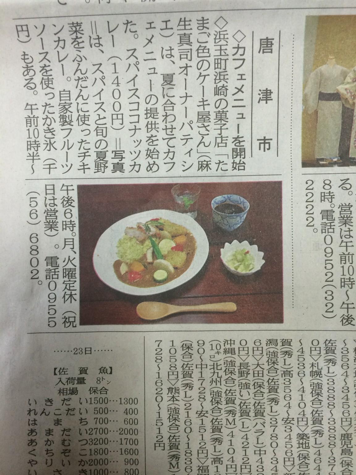 佐賀新聞の唐津のコーナーに載りました☆