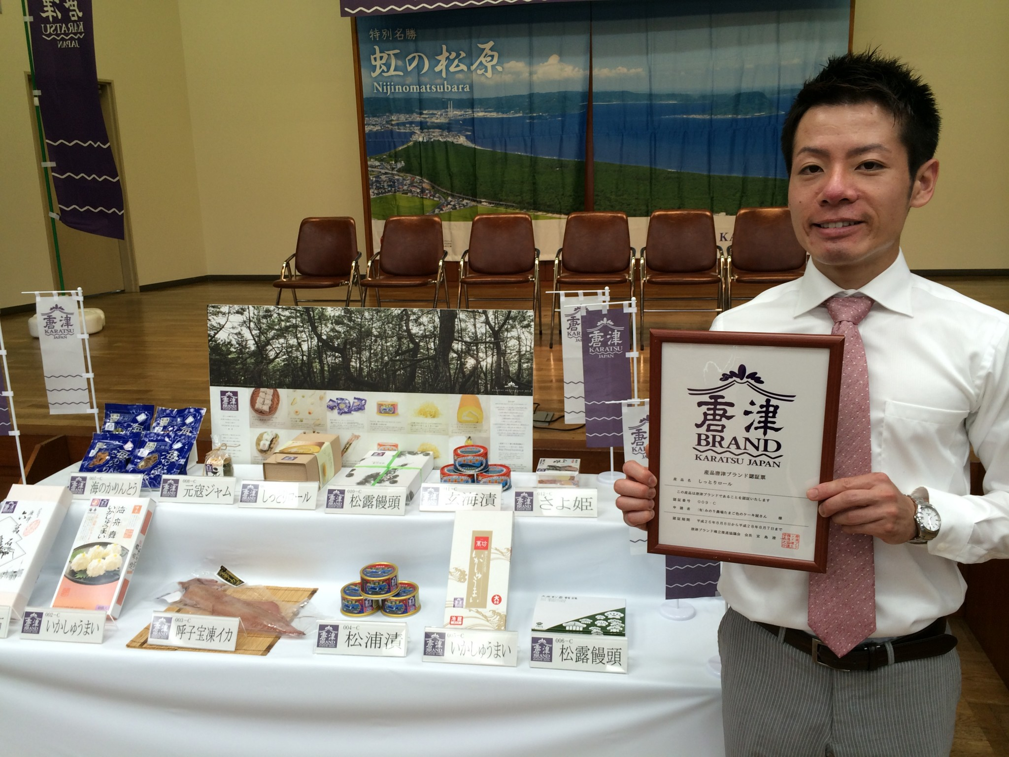 唐津ブランド認証授賞式にてたまご色のケーキ屋さんの麻生真司(^_^)