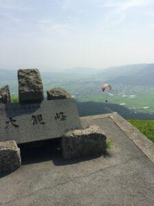 阿蘇の大観峰